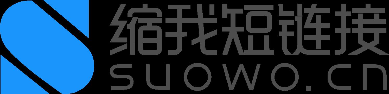 缩我短链接www.suowo.cn