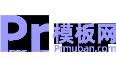 PR模板网